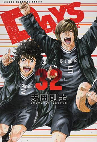 DAYS(32) (講談社コミックス)