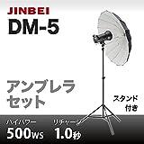 JINBEI 500Wsスタジオモノブロックストロボ アンブレラセット(透過 アンブレラPro 100cm)