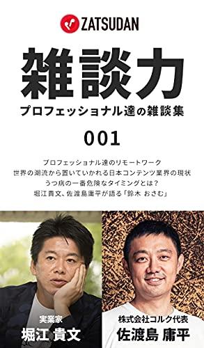 雑談力 ~プロフェッショナル達の雑談集~ 001 佐渡島庸平 × 堀江貴文