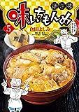 味いちもんめ 継ぎ味(5) (ビッグコミックス)