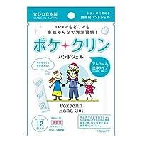 【日本製】アルコール ジェル ハンドジェル 速乾性 家庭用 携帯 ポケクリン 個包装 12枚入x1set