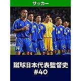 蹴球日本代表監督史 ザック ジャパン編 #40 2010年10月8日 キリンチャレンジカップ2010 日本 vs. アルゼンチン