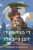 די הויז פון די זיבן גייבאַלז: The House of the Seven Gables, Yiddish edition
