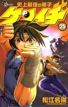 [松江名俊]の史上最強の弟子ケンイチ(25) (少年サンデーコミックス)