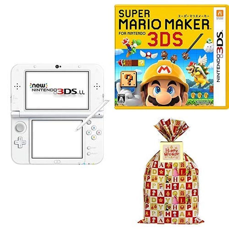 レパートリー限られた端Newニンテンドー3DS LL パールホワイト + スーパーマリオメーカー for ニンテンドー3DS - 3DS + 【Amazon.co.jp限定】 ギフトラッピングキット【小】 (BAG仕様:マリオキャラクターver.)