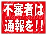 「不審者は通報を!!」 ティンサイン ポスター ン サイン プレート ブリキ看板 ホーム バーために
