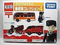 トミカ 郵便車コレクション 4