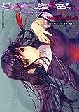 空の境界 the Garden of sinners(2) (星海社コミックス)