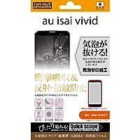 レイ・アウト isai vivid フィルム 耐衝撃・反射防止・防指紋フィルム RT-LGV32F/DC