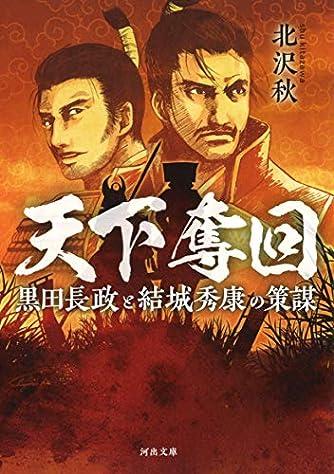 天下奪回 黒田長政と結城秀康の策謀 (河出文庫)