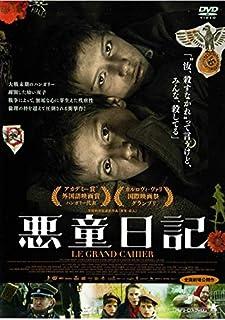 悪童日記 [DVD]