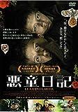 悪童日記 [DVD] image