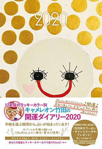 キャメレオン竹田の開運ダイアリー2020<水瓶座></p>
