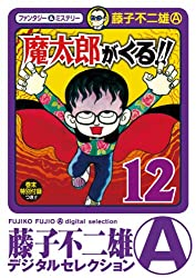 魔太郎がくる!!(12) (藤子不二雄(A)デジタルセレクション)
