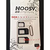 Nano SIM MicroSIM 変換アダプタ ホワイト For iPhone 5 4S 4 ナノシム→SIMカードorMicroSIM MicroSIM→SIMカード+ SIMピン 4点セット (ブラック) 2個