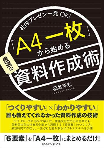 「A4一枚」から始める最速の資料作成術 社内プレゼン一発OK!