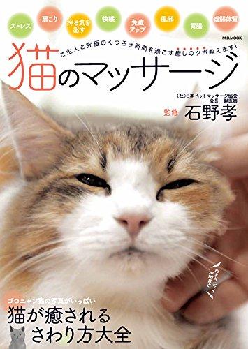 猫のマッサージ (M.B.MOOK)