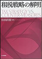 租税戦略の解明