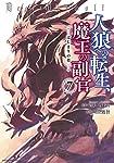 人狼への転生、魔王の副官 はじまりの章 (7) (アース・スターコミックス)