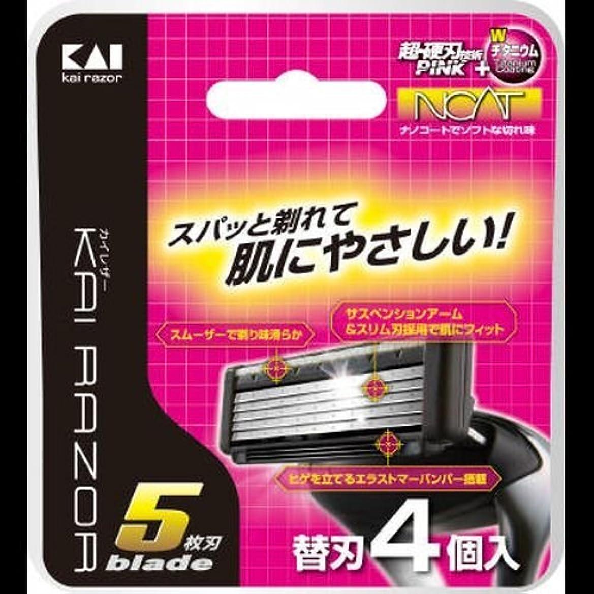 チャンピオン成功したタンザニア【まとめ買い】KAI RAZOR 5枚刃替刃4個入 ×2セット