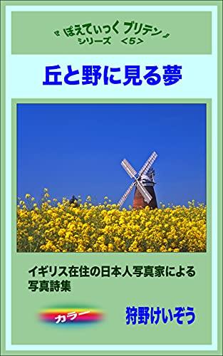丘と野に見る夢: イギリス在住の日本人写真家による写真詩集 ぽえてぃっく ブリテン