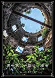 異世界に一番近い場所-ファンタジー系ゲーム・アニメ・ラノベのような現実の景色-