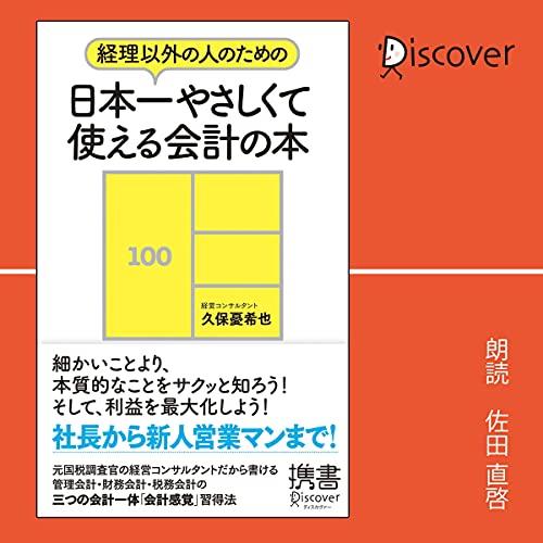 経理以外の人のための日本一やさしくて使える会計の本 (ディスカヴァー携書) cover art