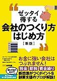 【新版】ゼッタイ得する会社のつくり方はじめ方