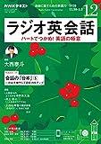 NHKラジオ ラジオ英会話 2020年 12月号 [雑誌] (NHKテキスト)