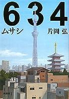 634(むさし)