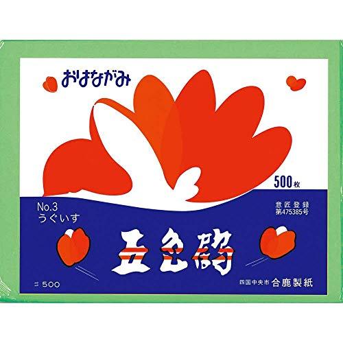 合鹿製紙 お花紙 五色鶴 500枚 うぐいす No.3