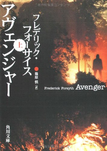 アヴェンジャー 上 (角川文庫)