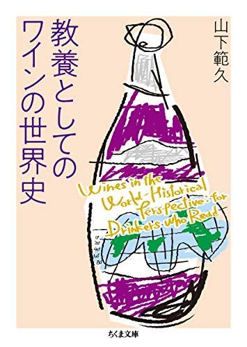 教養としてのワインの世界史 (ちくま文庫)