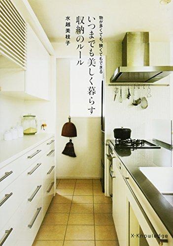 物が多くても、狭くてもできる いつまでも美しく暮らす収納のルール
