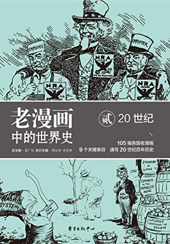 老漫画中的世界史(贰) 20世纪 (Traditional Chinese Edition)