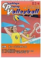 コーチング&プレイング・バレーボール(CPV)83号
