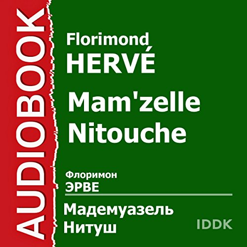 Mam'zelle Nitouche [Russian Edition] audiobook cover art