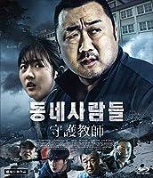守護教師 [Blu-ray]