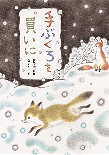 こちらも教科書に採用されているので、知っている方も多い、児童文学作家の新美 南吉さんの人気作品「手ぶくろを買いに」。南吉さんの死の直後の1943年に刊行された童話集に収載されて以来、多くの出版社が絵本として手がけており、こちらは2018年に、どい かや さんのイラストであすなろ書房から出版された絵本。