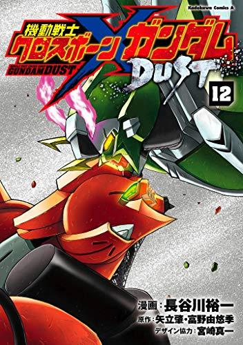 機動戦士クロスボーン・ガンダム DUST (12) (角川コミックス・エース)の詳細を見る