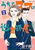 うちのママは巡査部長 生活安全課・黒川千明の事件手帖 : 2 (ジュールコミックス)
