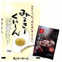 茨城県産ミルキークイーン5kgと国内産十六穀ごはん ~ギフトに美味しいお米~ 令和2年産