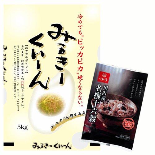 茨城県産ミルキークイーン5kgと国内産十六穀ごはん 〜ギフトに美味しいお米〜 令和2年産 新米