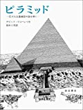 ピラミッド―巨大な王墓建設の謎を解く