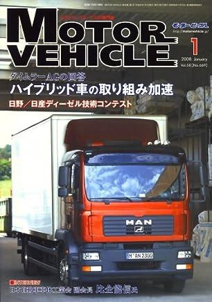 Motor Vehicle (モータービークル) 2008年 01月号 [雑誌]