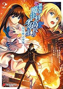 劇場版 魔法科高校の劣等生 星を呼ぶ少女2 (電撃コミックスNEXT)