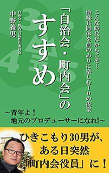 [中野義男]の「自治会・町内会」のすすめ: こんな時代だからこそ…地縁共同体を前のめりに楽しむ10の提案
