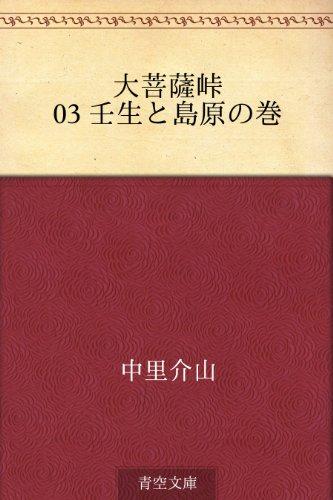 大菩薩峠 03 壬生と島原の巻