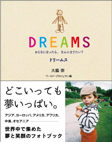 DREAMS ドリームス (Sanctuary books)