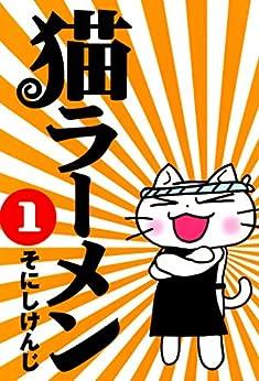 [そにしけんじ]の猫ラーメン 1巻 (コミックブレイド)